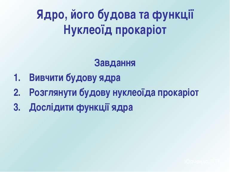 Ядро, його будова та функції Нуклеоїд прокаріот Завдання Вивчити будову ядра ...