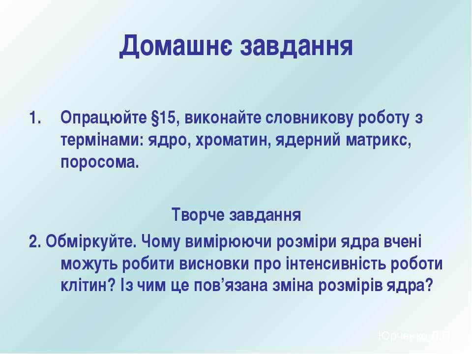 Домашнє завдання Опрацюйте §15, виконайте словникову роботу з термінами: ядро...