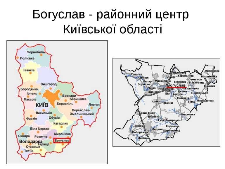 Богуслав - районний центр Київської області
