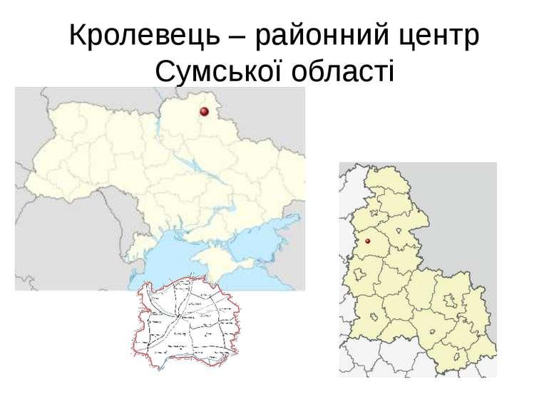 Кролевець – районний центр Сумської області