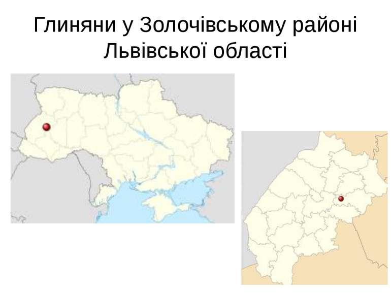Глиняни у Золочівському районі Львівської області