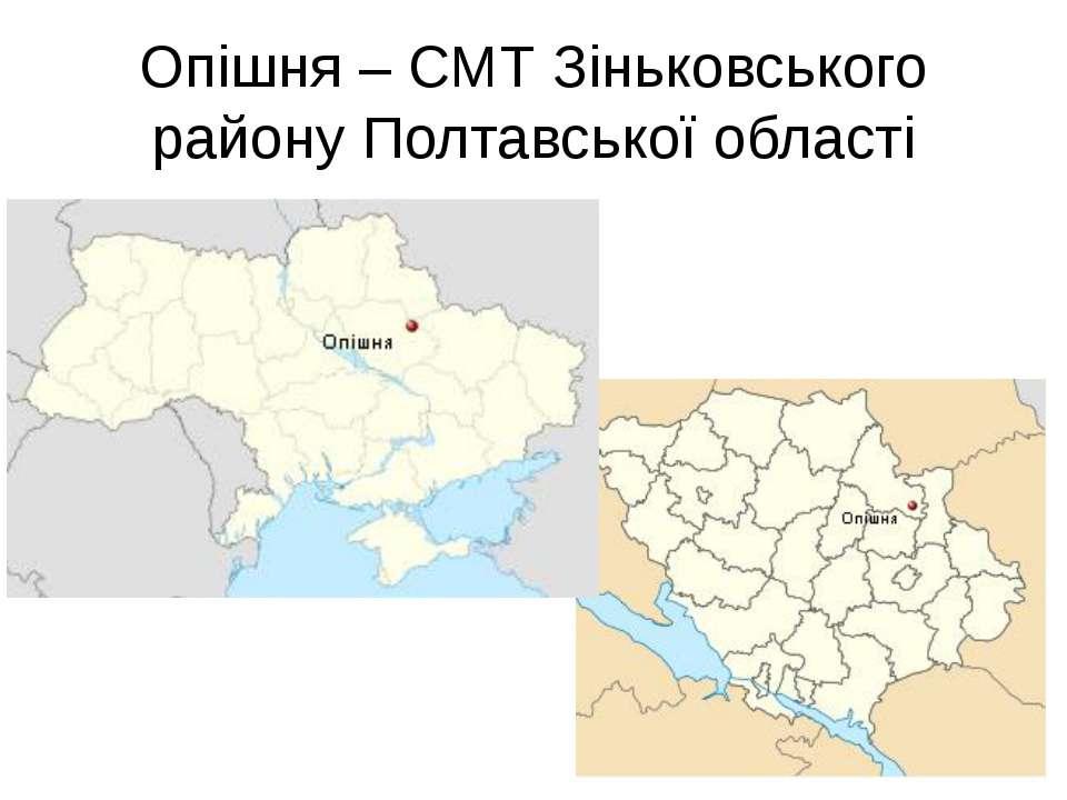 Опішня – СМТ Зіньковського району Полтавської області