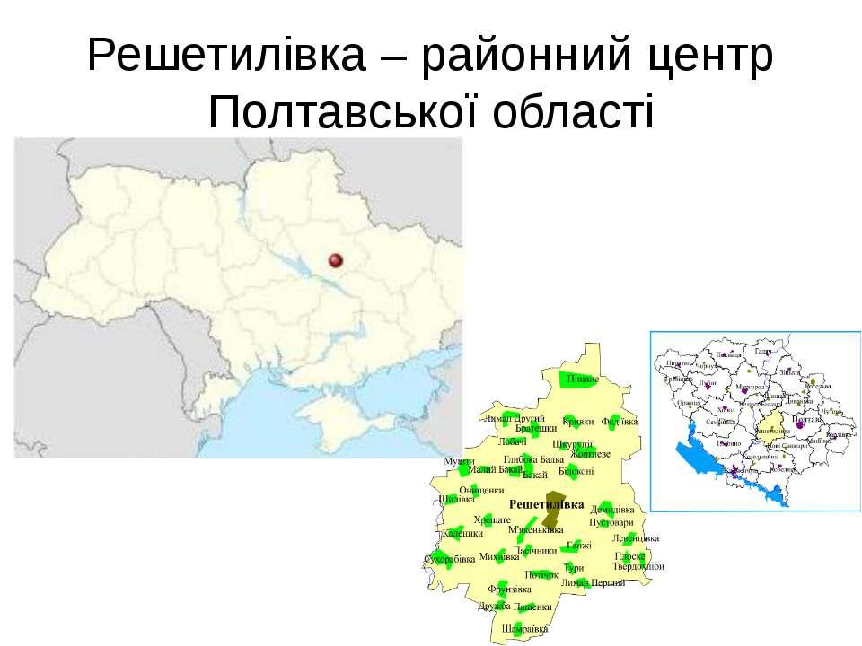 Решетилівка – районний центр Полтавської області