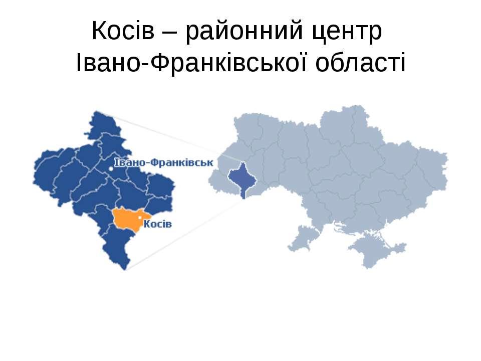 Косів – районний центр Івано-Франківської області