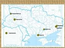 Нововолинськ Херсон Тернопіль Донецьк Макіївка Нікополь Бавовняна