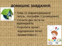 ДОМАШНЄ ЗАВДАННЯ: Тема 11 (характеризувати галузь, географію її розміщення); ...