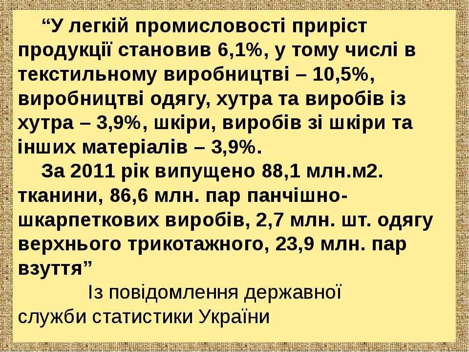 """""""У легкій промисловості приріст продукції становив 6,1%, у тому числі в текст..."""