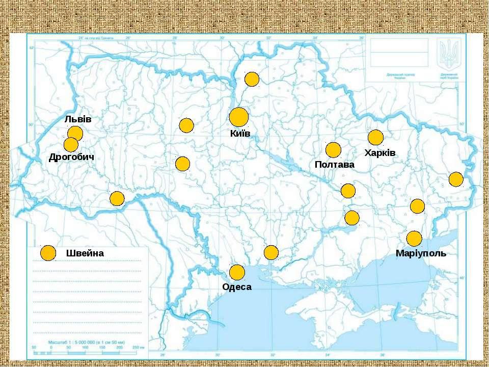 Львів Харків Київ Одеса Полтава Маріуполь Дрогобич Швейна