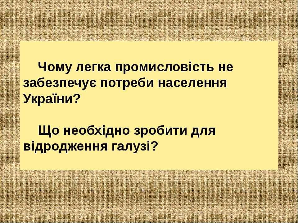Чому легка промисловість не забезпечує потреби населення України? Що необхідн...
