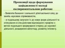 Пропозиції щодо формування зацікавленості молоді експериментальною роботою: -...