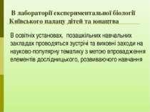 В лабораторії експериментальної біології Київського палацу дітей та юнацтва В...
