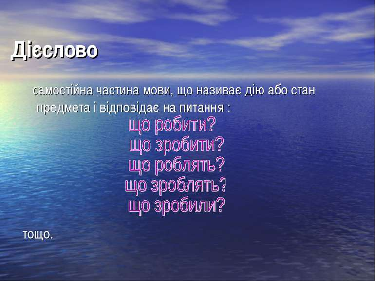 Дієслово самостійна частина мови, що називає дію або стан предмета і відповід...