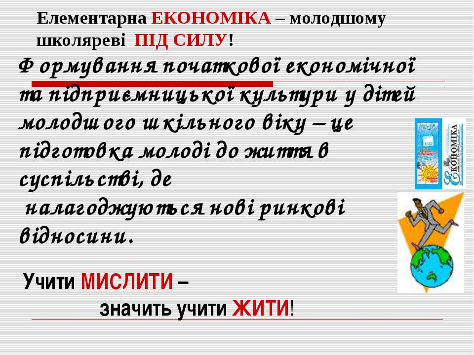 Формування початкової економічної та підприємницької культури у дітей молодшо...