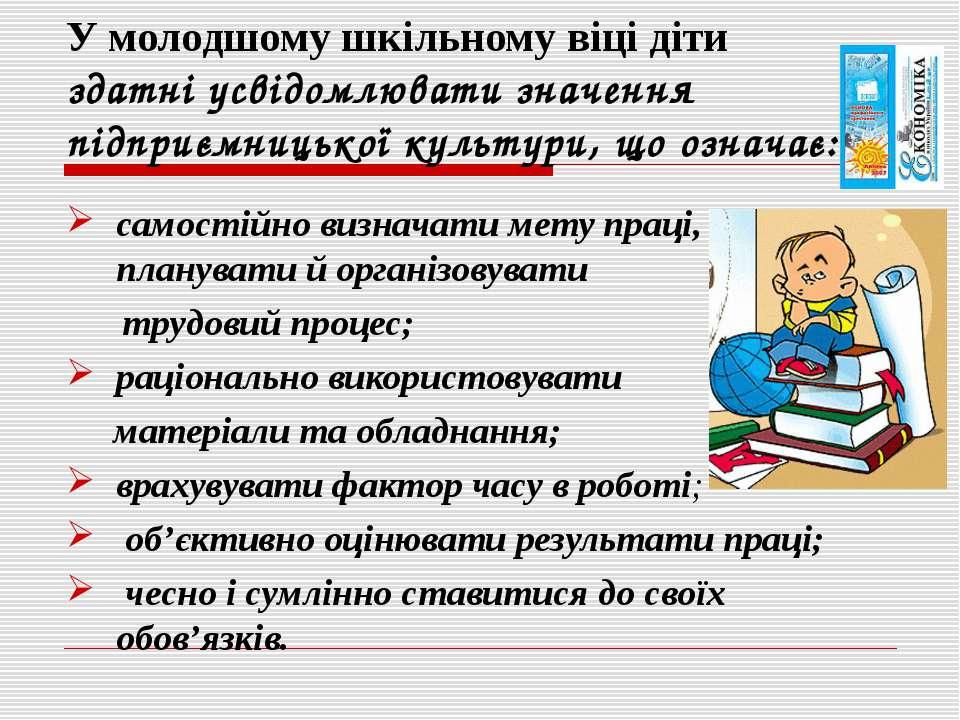 У молодшому шкільному віці діти здатні усвідомлювати значення підприємницької...