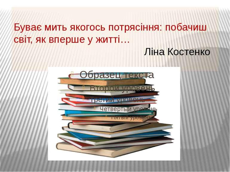Буває мить якогось потрясіння: побачиш світ, як вперше у житті… Ліна Костенко