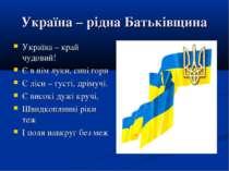Україна – рідна Батьківщина Україна – край чудовий! Є в нім луки, сині гори Є...