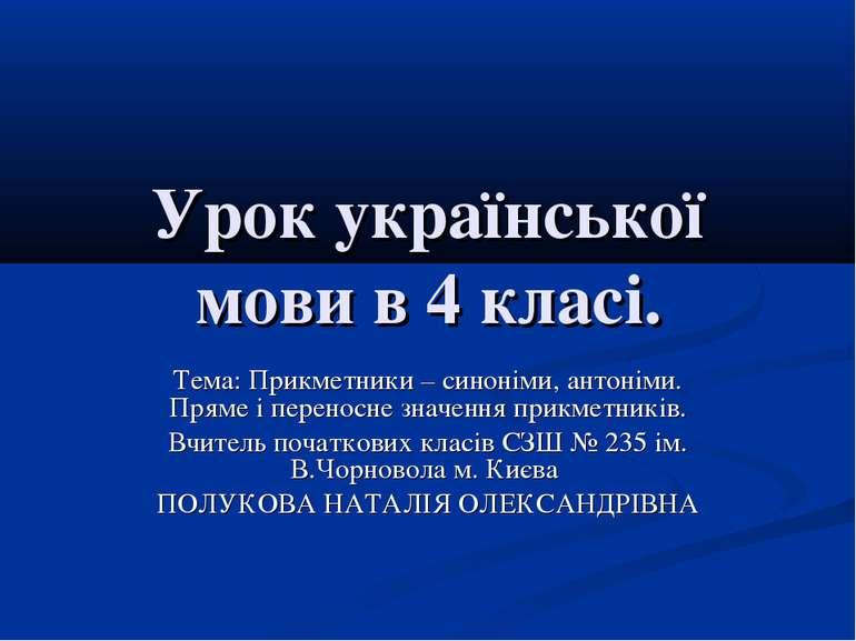 Урок української мови в 4 класі. Тема: Прикметники – синоніми, антоніми. Прям...