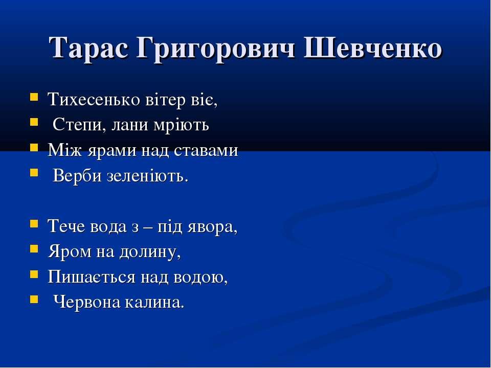 Тарас Григорович Шевченко Тихесенько вітер віє, Степи, лани мріють Між ярами ...