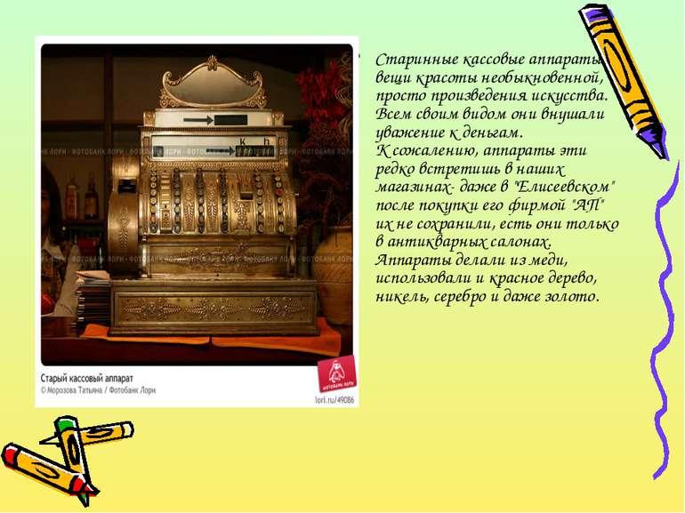 Старинные кассовые аппараты - вещи красоты необыкновенной, просто произведени...