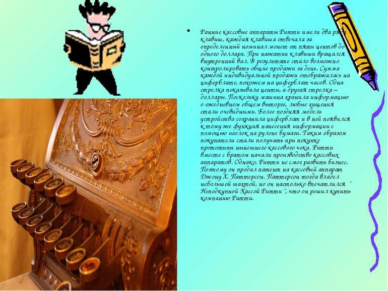 Ранние кассовые аппараты Ритти имели два ряда клавиш, каждая клавиша отвечала...