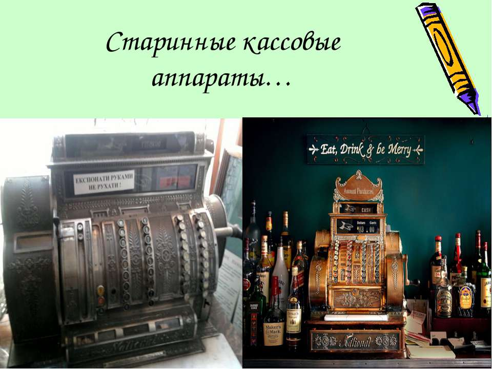 Старинные кассовые аппараты…