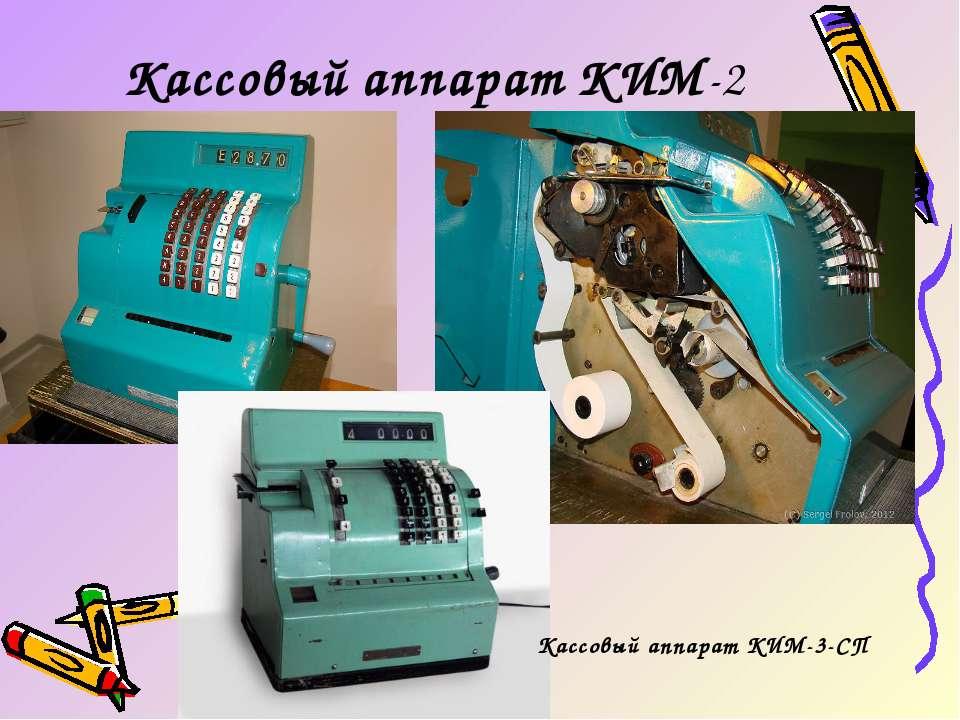 Кассовый аппарат КИМ-2 Кассовый аппарат КИМ-3-СП