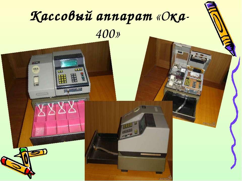 Кассовый аппарат «Ока-400»
