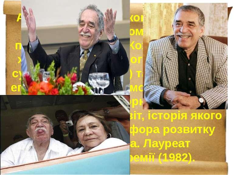 Автор повісті «Полковникові ніхто не пише» (1958), романів «Осінь патріарха» ...