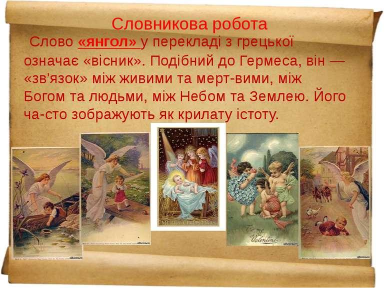 Слово «янгол» у перекладі з грецької означає «вісник». Подібний до Гермеса, в...