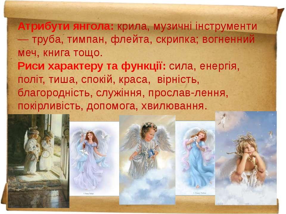 Атрибути янгола: крила, музичні інструменти — труба, тимпан, флейта, скрипка;...