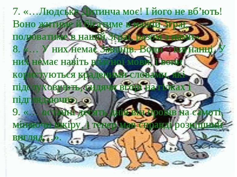7. «…Людське Дитинча моє! І його не вб'ють! Воно житиме й бігатиме в нашій Зг...