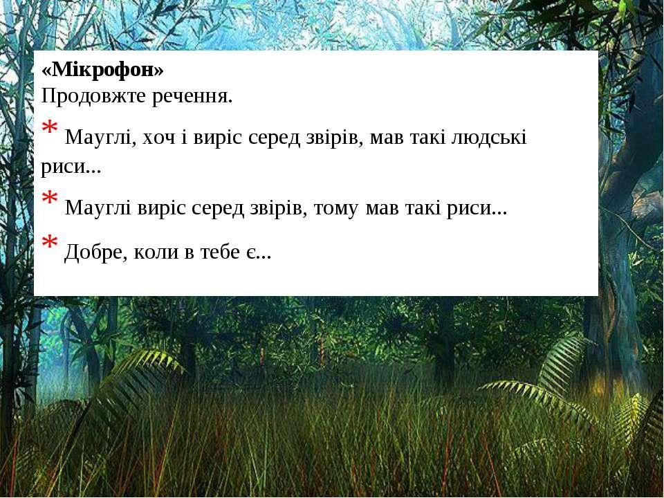 «Мікрофон» Продовжте речення. * Мауглі, хоч і виріс серед звірів, мав такі лю...