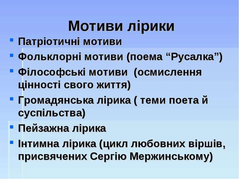 """Мотиви лірики Патріотичні мотиви Фольклорні мотиви (поема """"Русалка"""") Філософс..."""