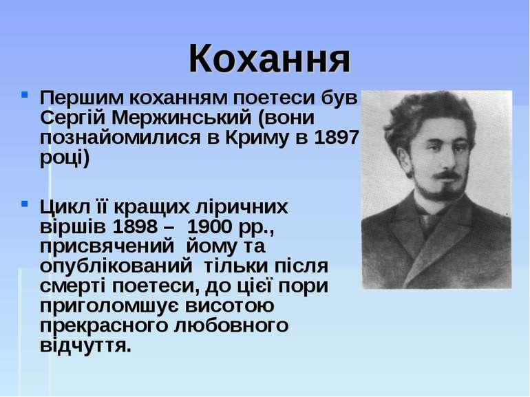 Кохання Першим коханням поетеси був Сергій Мержинський (вони познайомилися в ...