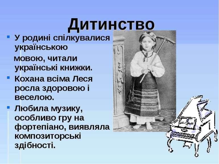 Дитинство У родині спілкувалися українською мовою, читали українські книжки. ...