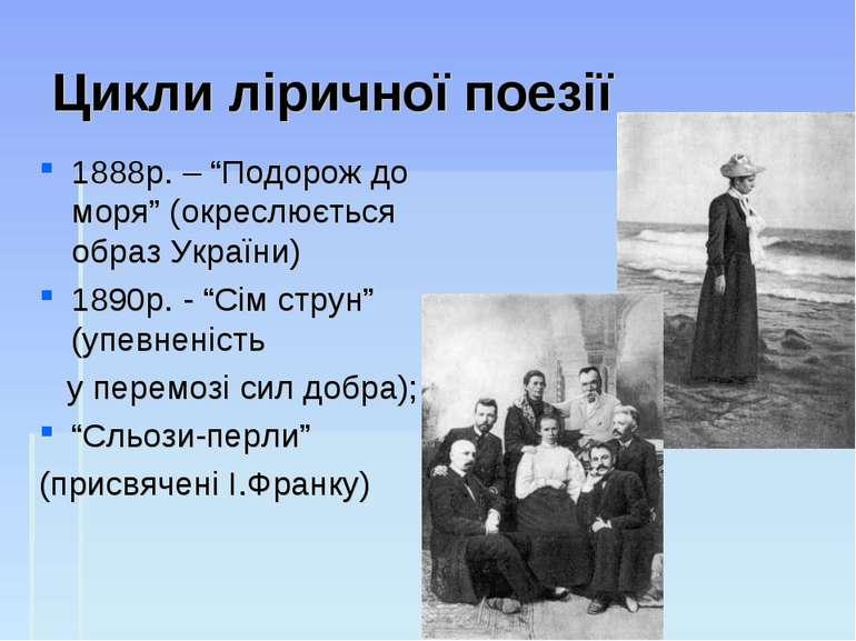 """Цикли ліричної поезії 1888р. – """"Подорож до моря"""" (окреслюється образ України)..."""