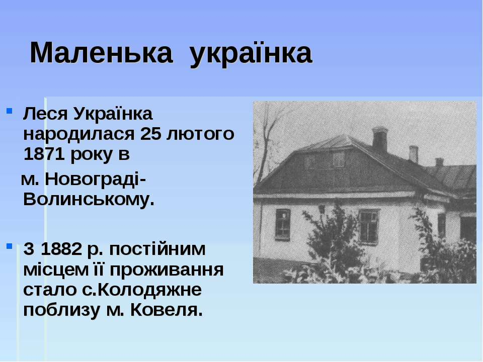 Маленька українка Леся Українка народилася 25 лютого 1871 року в м. Новограді...