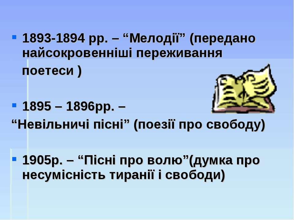 """1893-1894 рр. – """"Мелодії"""" (передано найсокровенніші переживання поетеси ) 189..."""