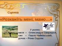 «Розкажіть мені, мамо…» У ролях: мати – Олександра Свиридюк, син – Павло Чайк...