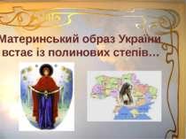 Материнський образ України встає із полинових степів…