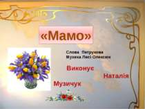 «Мамо» Виконує Наталія Музичук Слова Петрукова Музика Лесі Олексюк