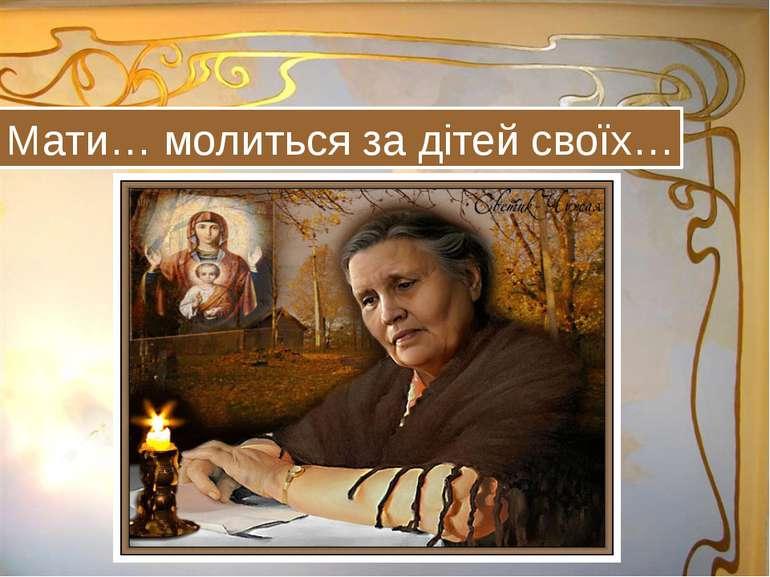 Мати… молиться за дітей своїх…