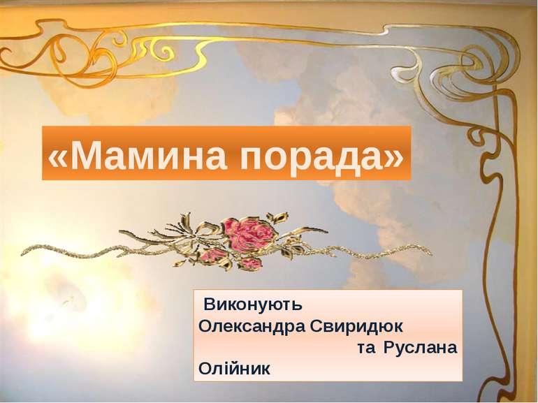 «Мамина порада» Виконують Олександра Свиридюк та Руслана Олійник