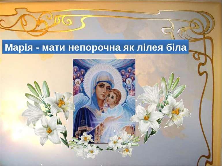 Марія - мати непорочна як лілея біла