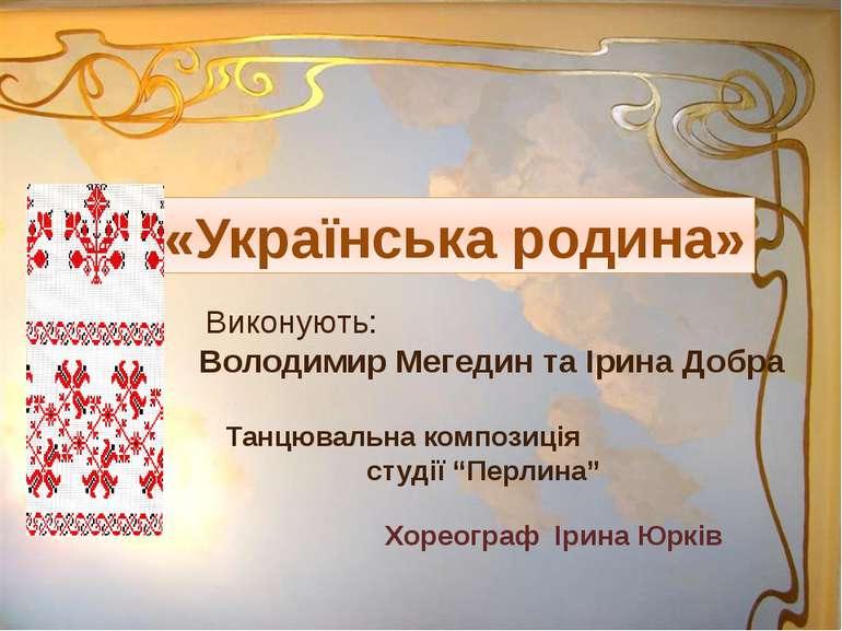 Виконують: Володимир Мегедин та Ірина Добра «Українська родина» Танцювальна к...