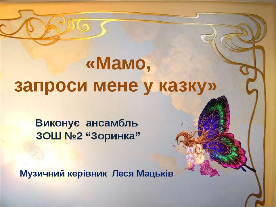"""Виконує ансамбль ЗОШ №2 """"Зоринка"""" «Мамо, запроси мене у казку» Музичний керів..."""