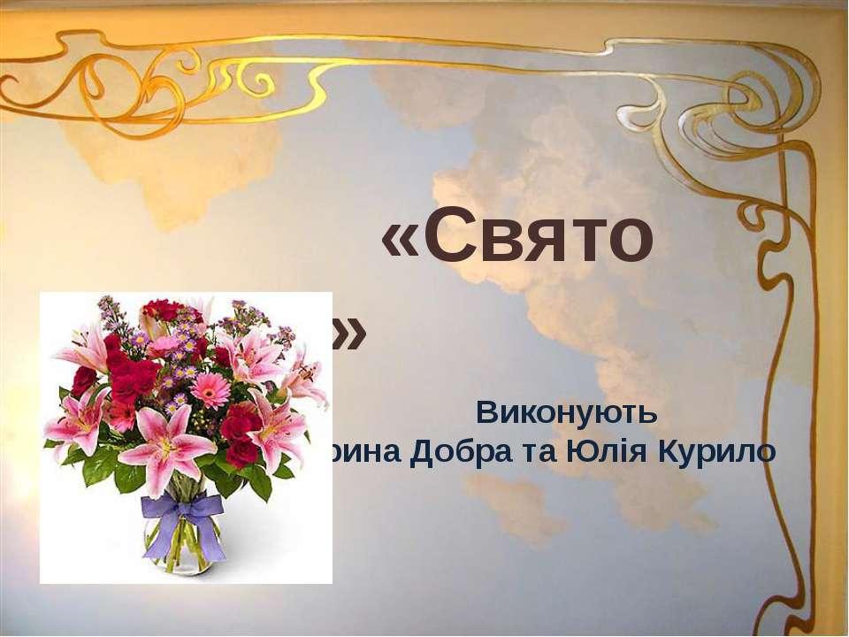 Виконують Ірина Добра та Юлія Курило «Свято мами»