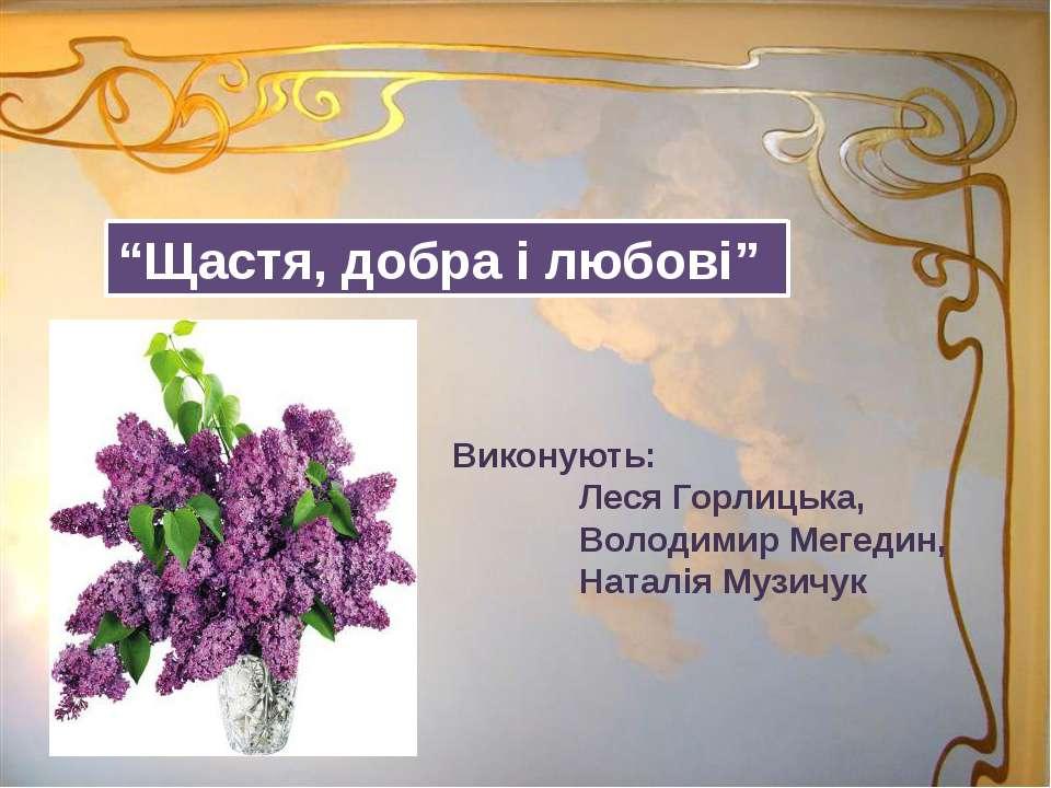 """Виконують: Леся Горлицька, Володимир Мегедин, Наталія Музичук """"Щастя, добра і..."""