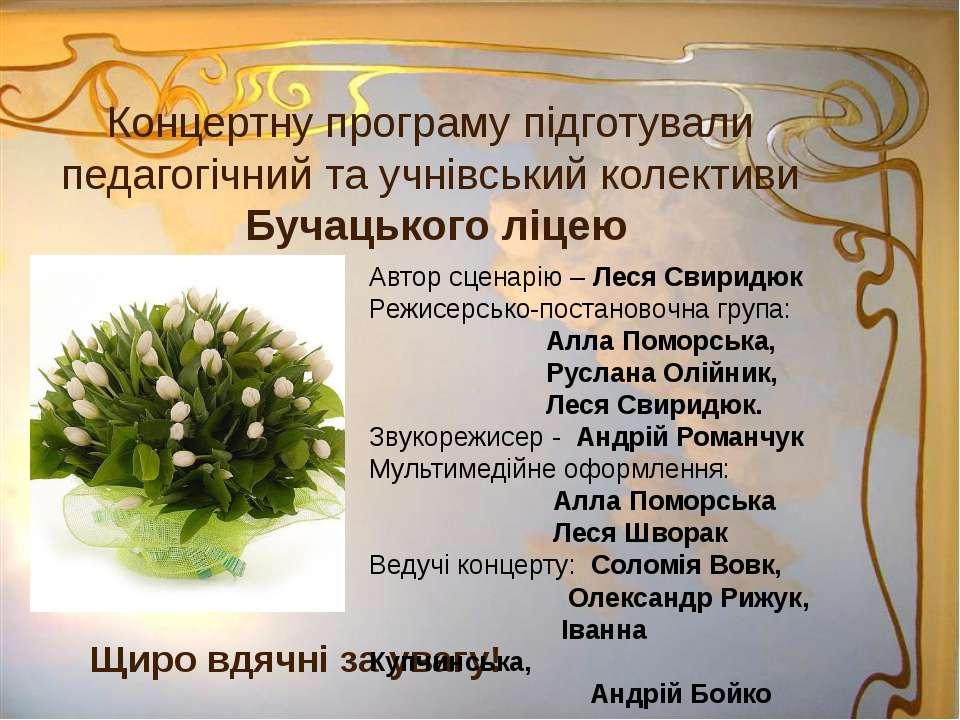 Концертну програму підготували педагогічний та учнівський колективи Бучацьког...