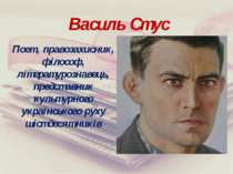 Василь Стус Поет, правозахисник, філософ, літературознавець, представник куль...